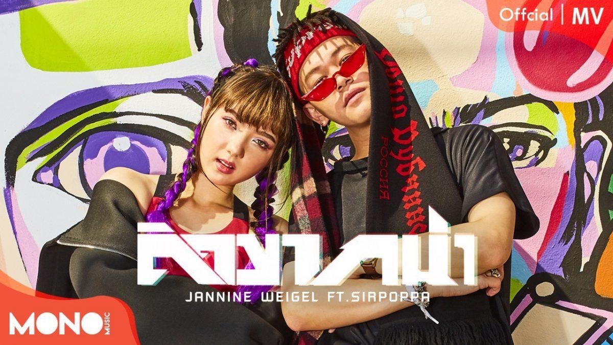 คิดมากน่า - พลอยชมพู (Jannine Weigel) feat. SIRPOPPA [Official MV]