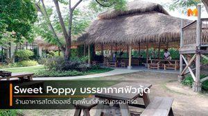 Sweet Poppy ร้านอาหารสไตล์ออสซี่ นนทบุรี ทุกพื้นที่สำหรับครอบครัว