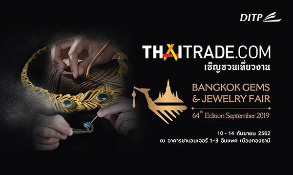 Thaitrade.com เชิญชวนเที่ยวงาน Bangkok Gems and Jewelry Fair ครั้งที่ 64  พร้อมดึงผู้ประกอบการหน้าใหม่เข้าวงการอัญมณีและเครื่องประดับ สู่ผู้ส่งออกระดับโลก