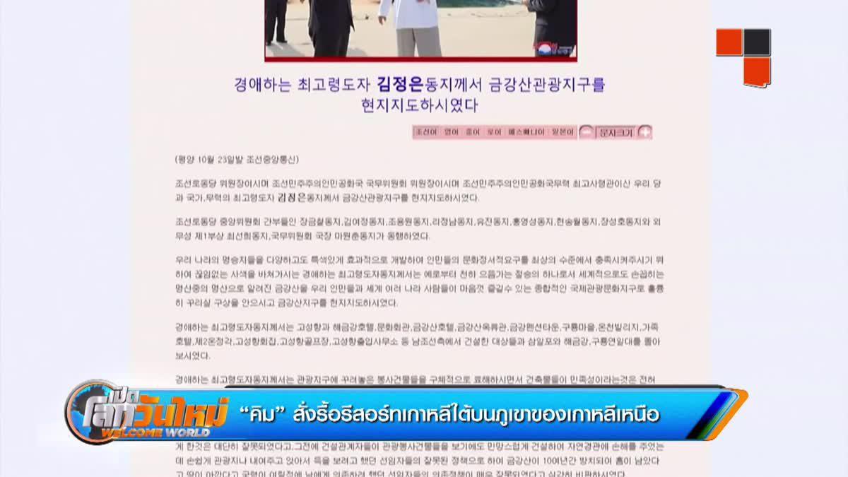 """""""คิม"""" สั่งรื้อรีสอร์ทเกาหลีใต้บนภูเขาของเกาหลีเหนือ"""