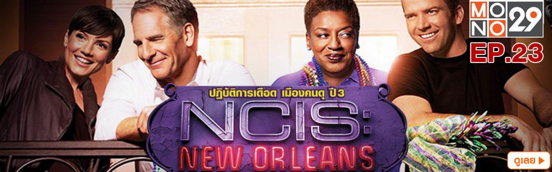 NCIS New Orleans ปฏิบัติการเดือด เมืองคนดุ ปี 3 EP.23