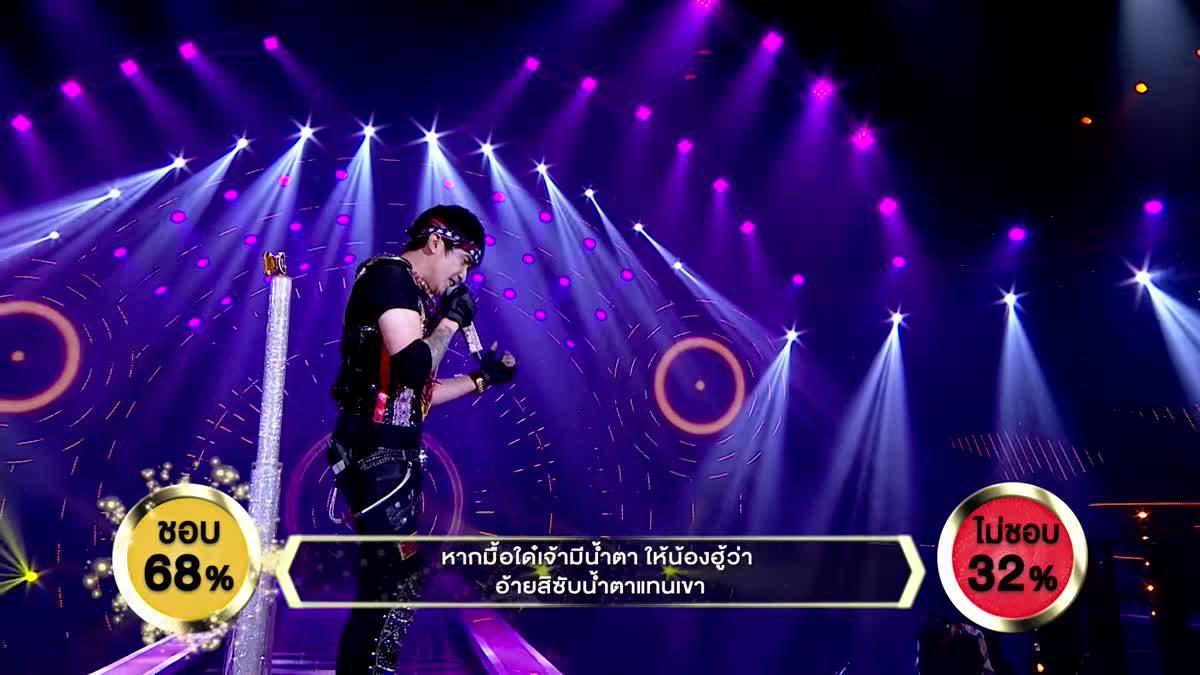 เพลง ผัวสำรอง - แจ็ค จักรเพชร | ร้องแลก แจกเงิน Singer takes it all | 2 เมษายน 2560