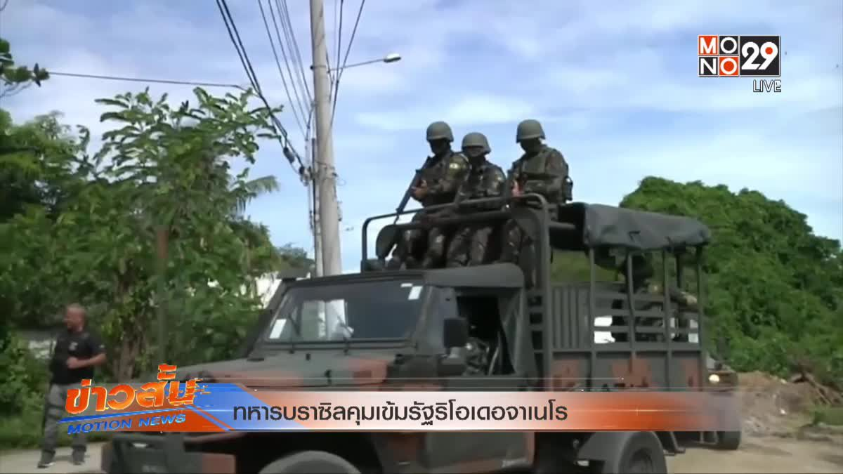 ทหารบราซิลคุมเข้มรัฐริโอเดอจาเนโร