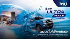 PTT UltraForce Diesel เทคโนโลยีน้ำมันดีเซลสูตรใหม่จาก ปตท.