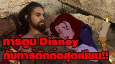 ตัวละคร Disney กับ Celebrity ภาพตัดสุดเนียนจากศิลปินจากการ์ต้า !!