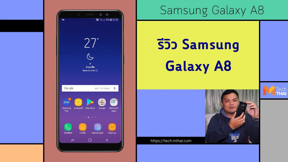 รีวิว Samsung Galaxy A8 สมาร์ทโฟนกล้องหน้าคู่ ฟีเจอร์ระดับเรือธง