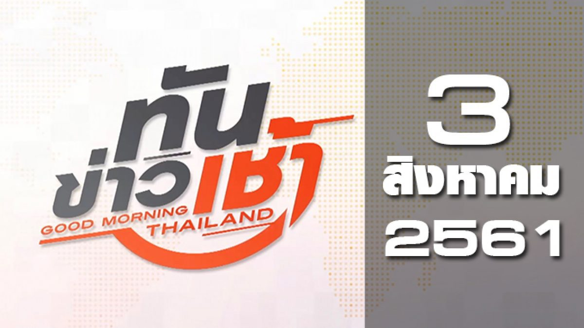 ทันข่าวเช้า Good Morning  Thailand 03-08-61
