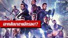 เควิน ไฟกี ยืนยัน นำหนัง Avengers: Endgame (เพิ่มฉากที่ถูกตัดออกไป) มาฉายในโรงหนัง