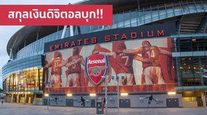 สกุลเงินดิจิตอลบุก!! Emirate Stadium หลังอาร์เซนอลเซ็นสัญญารับเงินจากบริษัทพนันถูกกฎหมาย