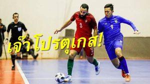 """อุ่นหรู! """"อภิวัฒน์"""" ตีเจ๊าโต๊ะเล็กไทยยันเสมอโปรตุเกสครั้งแรก 1-1 (มีคลิป)"""