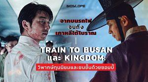 จากบนรถไฟจนถึงเกาหลีใต้โบราณ Train to Busan และ Kingdom: วิพากษ์ทุนนิยมและชนชั้นด้วยซอมบี้