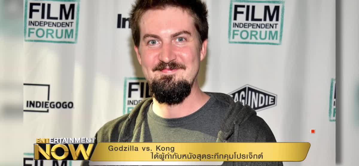 Godzilla vs. Kong ได้ผู้กำกับหนังสุดระทึกคุมโปรเจ็กต์