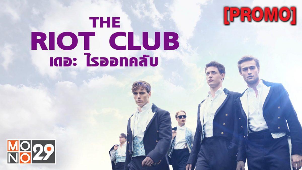 The Riot Club เดอะ ไรออท คลับ [PROMO]