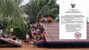 สถานทูตไทยชวนบริจาคช่วยเหลือผู้ประสบภัยเขื่อนแตกที่ สปป.ลาว