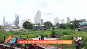 ธนารักษ์แจง สร้างหอชมเมืองกรุงเทพฯ ไม่เอื้อเอกชน