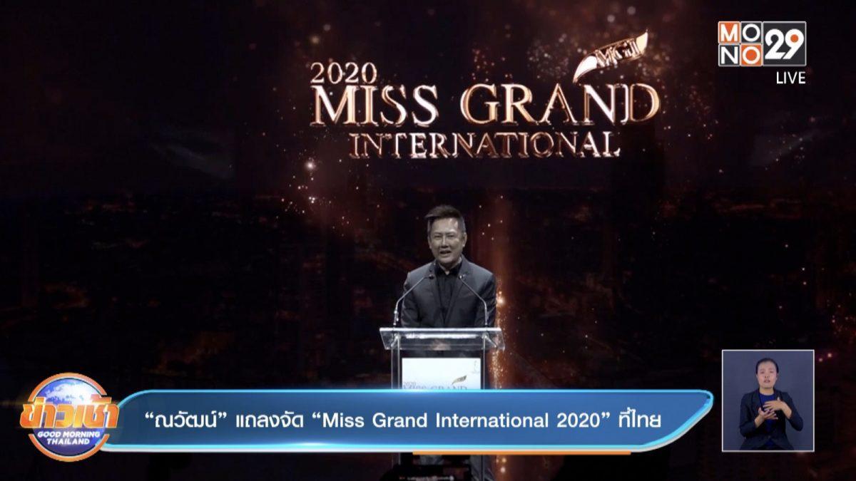 """""""ณวัฒน์"""" แถลงจัด """"Miss Grand International 2020"""" ที่ไทย"""