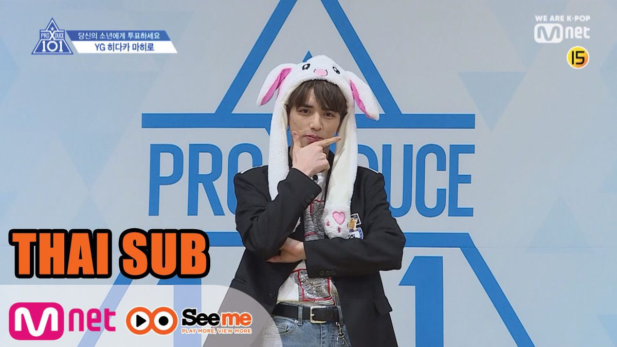 [THAI SUB] แนะนำตัวผู้เข้าแข่งขัน | 'ฮิดากะ มาฮิโระ' HIDAKA MAHIRO I จากค่าย YG Entertainment