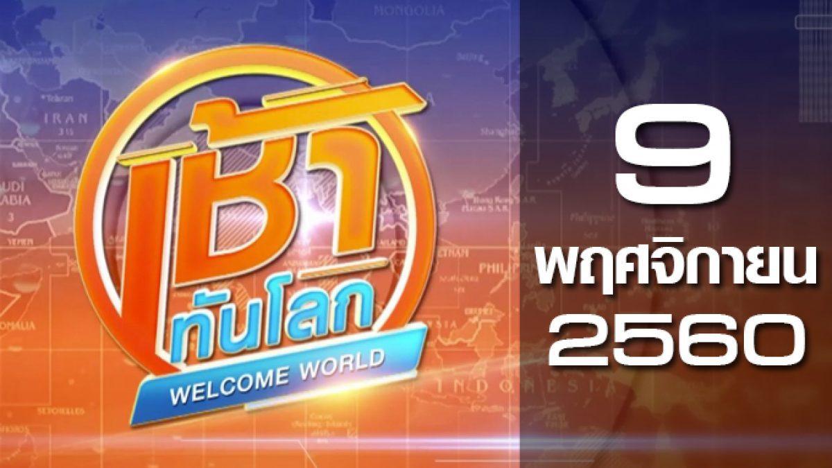 เช้าทันโลก Welcome World 09-11-60