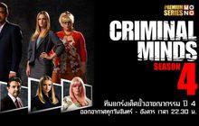 Criminal Minds ทีมแกร่งเด็ดขั้วอาชญากรรม ปี 4