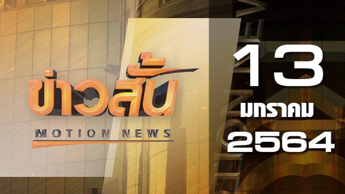 ข่าวสั้น Motion News Break 3 13-01-64