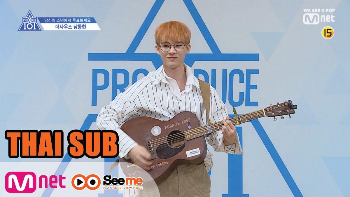 [THAI SUB] แนะนำตัวผู้เข้าแข่งขัน | 'นัม ดงฮยอน'  NAM DONG HYUN I จากค่าย Plan A Entertainment