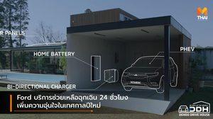 Mitsubishi Motors ขับเคลื่อนกลยุทธ์ยานยนต์พลังงานไฟฟ้าเพื่อความยั่งยืน