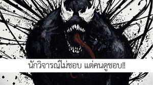 นักวิจารณ์ไม่ชอบ แต่คนดูชอบ!! Venom คะแนนฝั่งผู้ชมมาแรงในสองเว็บไซต์ดัง