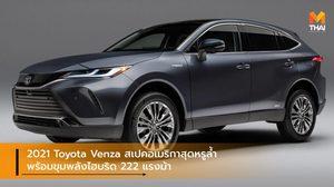 2021 Toyota Venza สเปคอเมริกาสุดหรูล้ำ พร้อมขุมพลังไฮบริด 222 แรงม้า