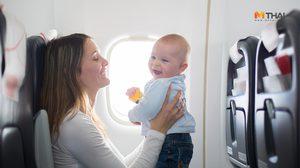 11 ทริคพาลูกนั่งเครื่องบิน ท่องเที่ยวต่างแดน ให้แฮปปี้กันทั้งบ้าน!!
