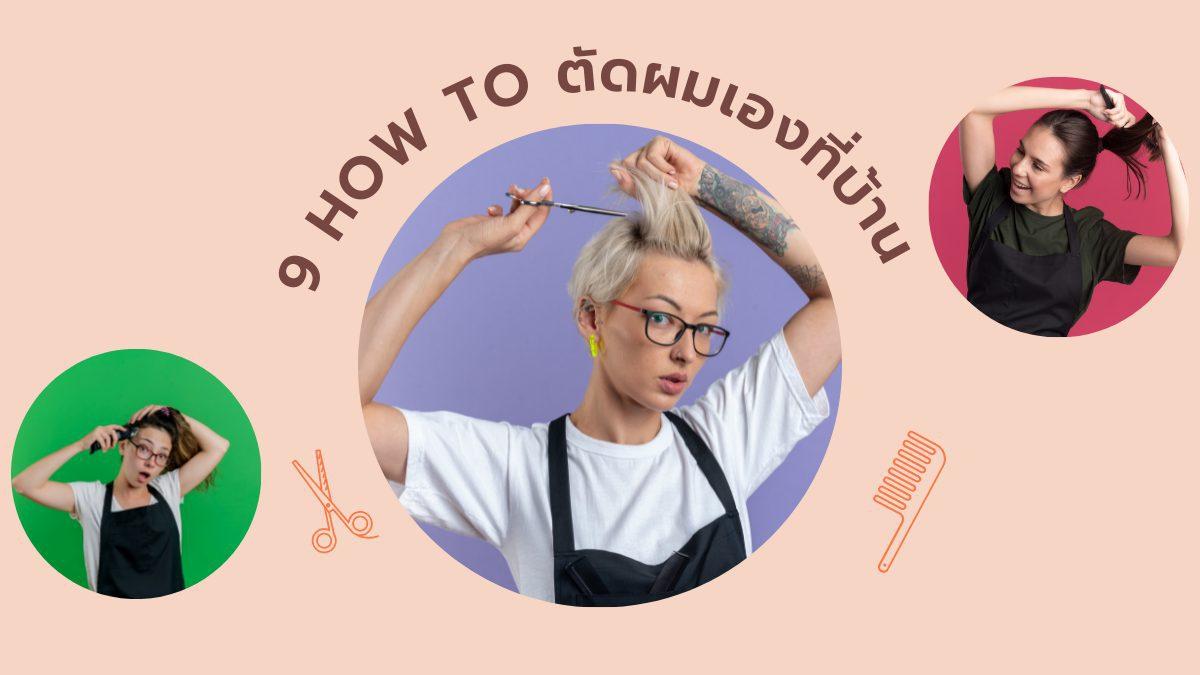 วิธีตัดผมผู้หญิง 9 How to ตัดผมเองที่บ้าน สวยได้โดยไม่ต้องไปร้าน