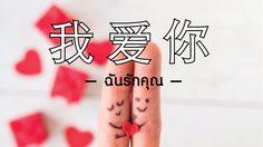 15 ประโยคบอกรักภาษาจีน - หว่ออ้ายหนี่ มันเอาท์แล้ว