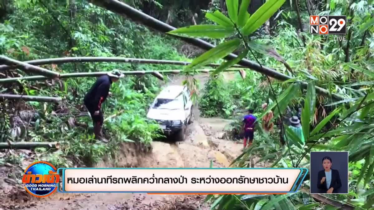 หมอเล่านาทีรถพลิกคว่ำกลางป่า ระหว่างออกหน่วยให้บริการรักษาชาวบ้าน