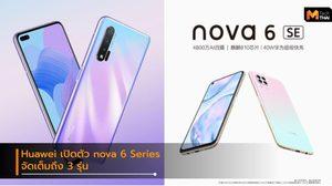 เปิดตัว Huawei nova 6 Series มากับหน้าจอเจาะรูทั้ง 3 รุ่น