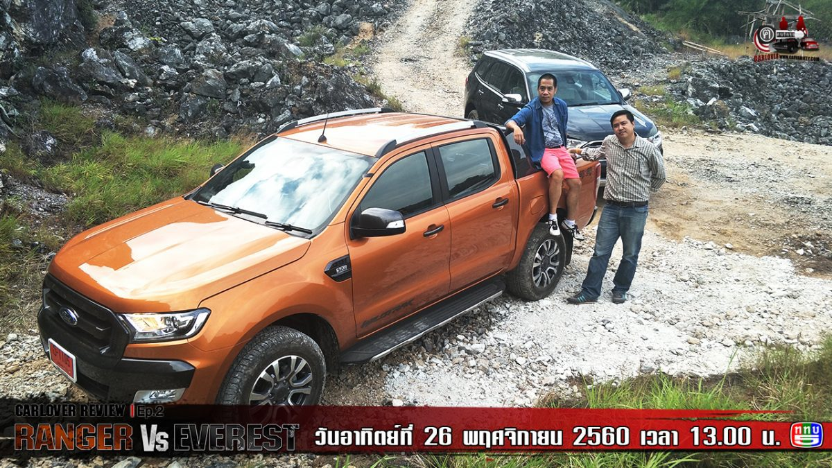 Ford Ranger Vs Ford Everest Ep.2
