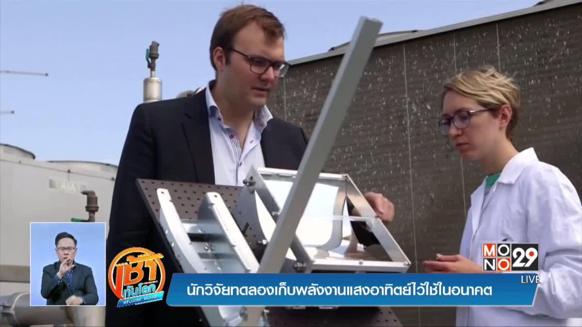 นักวิจัยทดลองเก็บพลังงานแสงอาทิตย์ไว้ใช้ในอนาคต