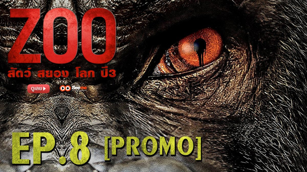 Zoo สัตว์ สยอง โลก ปี 3 EP.8 [PROMO]