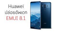 ผู้ใช้ Mate 10 และ Mate 10 Pro เตรียมเฮ!! หลัง Huawei ปล่อยอัพเดท EMUI 8.1 beta แล้ว