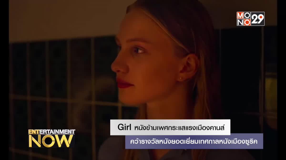 Girl หนังข้ามเพศกระแสแรงเมืองคานส์ คว้ารางวัลหนังยอดเยี่ยมเทศกาลหนังเมืองซูริค