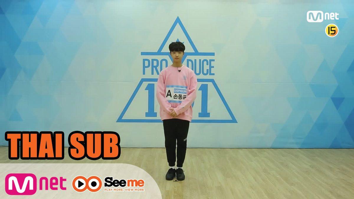 [THAI SUB] วีดีโอประเมินผลเซ็นเตอร์ | 'ซน ดงพโย' SON DONG PYO I จากค่าย DSPMedia