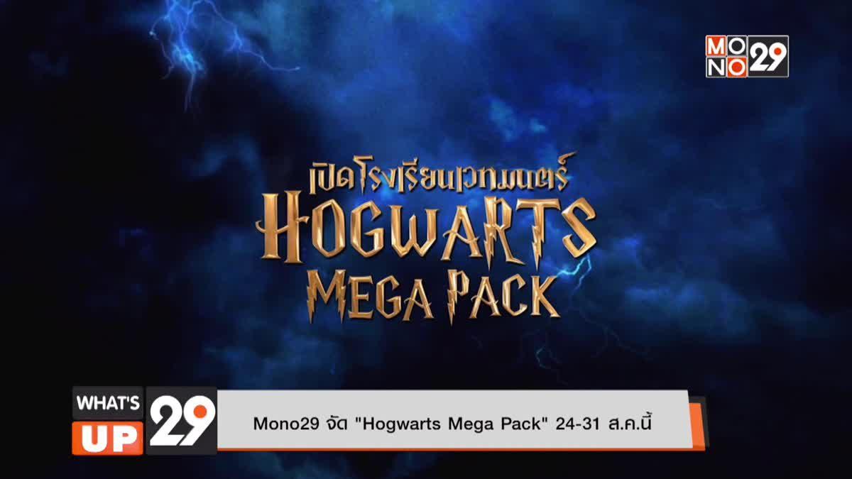 "MONO29 จัด ""Hogwarts Mega Pack"" 24-31 ส.ค.นี้"