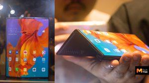 เผยโฉมตัวเป็นๆ Huawei Mate X สมาร์ทโฟนจอพับได้ เครื่องแรก และเครื่องเดียวในไทย