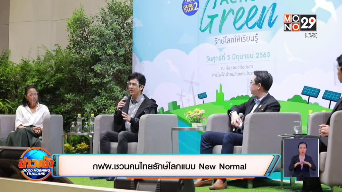 กฟผ. ชวนคนไทยรักษ์โลก แบบ New Normal