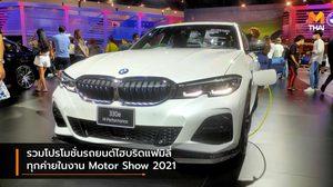 รวมโปรโมชั่นรถยนต์ไฮบริดแฟมิลี่ ทุกค่ายในงาน Motor Show 2021