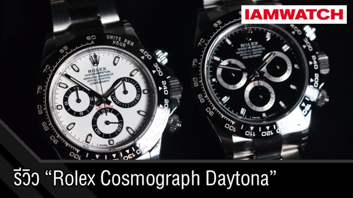 รีวิว Rolex Cosmograph Daytona ที่สุดของนาฬิกา