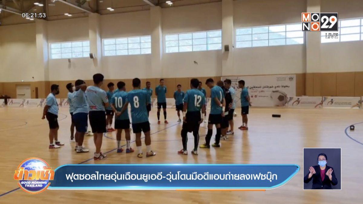 ฟุตซอลไทยอุ่นเฉือนยูเออี-วุ่นโดนมือดีแอบถ่ายลงเฟสบุ๊ค