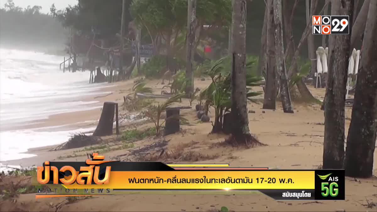 ฝนตกหนัก-คลื่นลมแรงในทะเลอันดามัน 17-20 พ.ค.