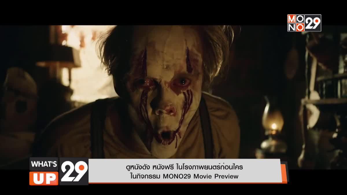 """MONO29 Movie Preview """"IT Chapter Two อิท โผล่จากนรก 2"""""""