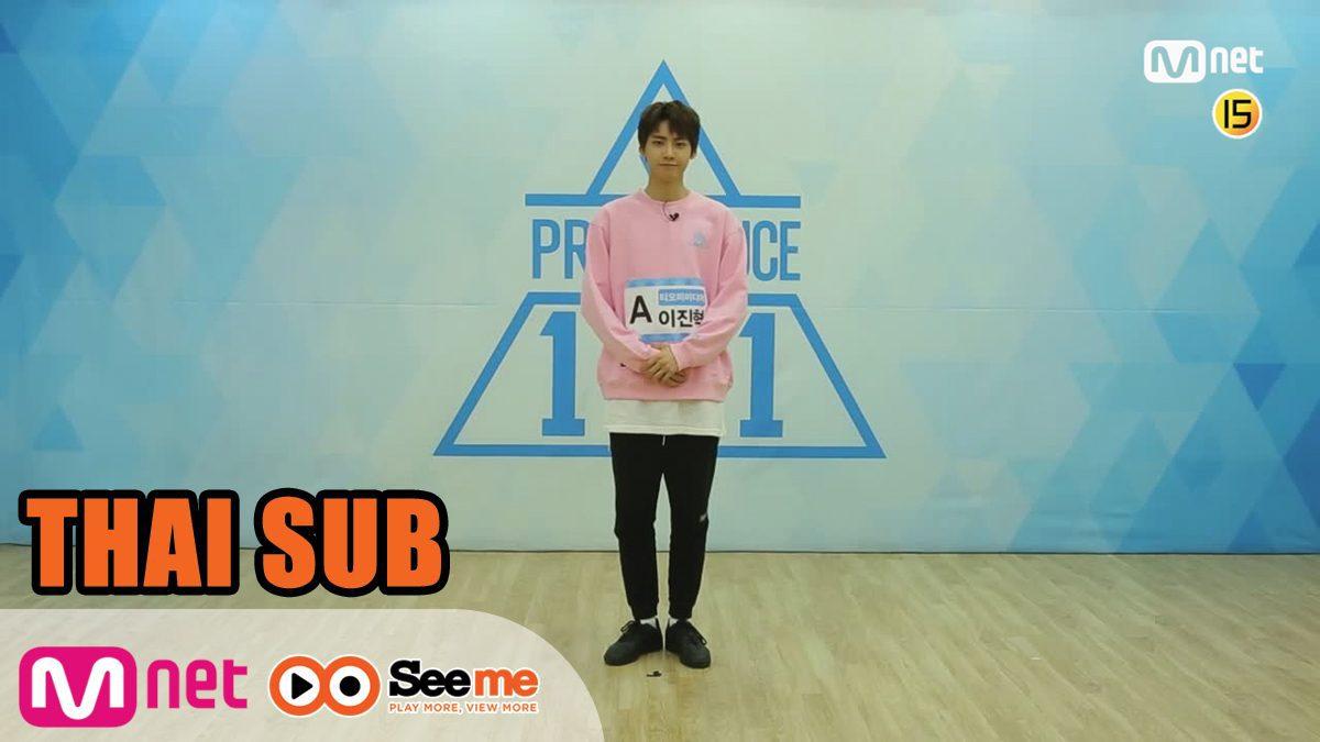 [THAI SUB] วีดีโอประเมินผลเซ็นเตอร์ | 'อี จินฮยอก' LEE JIN HYUK I จากค่าย T.O.P.media
