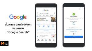 สั่งอาหารออนไลน์ผ่านบริการของ Google Search ไม่ต้องโหลดแอพพลิเคชั่น