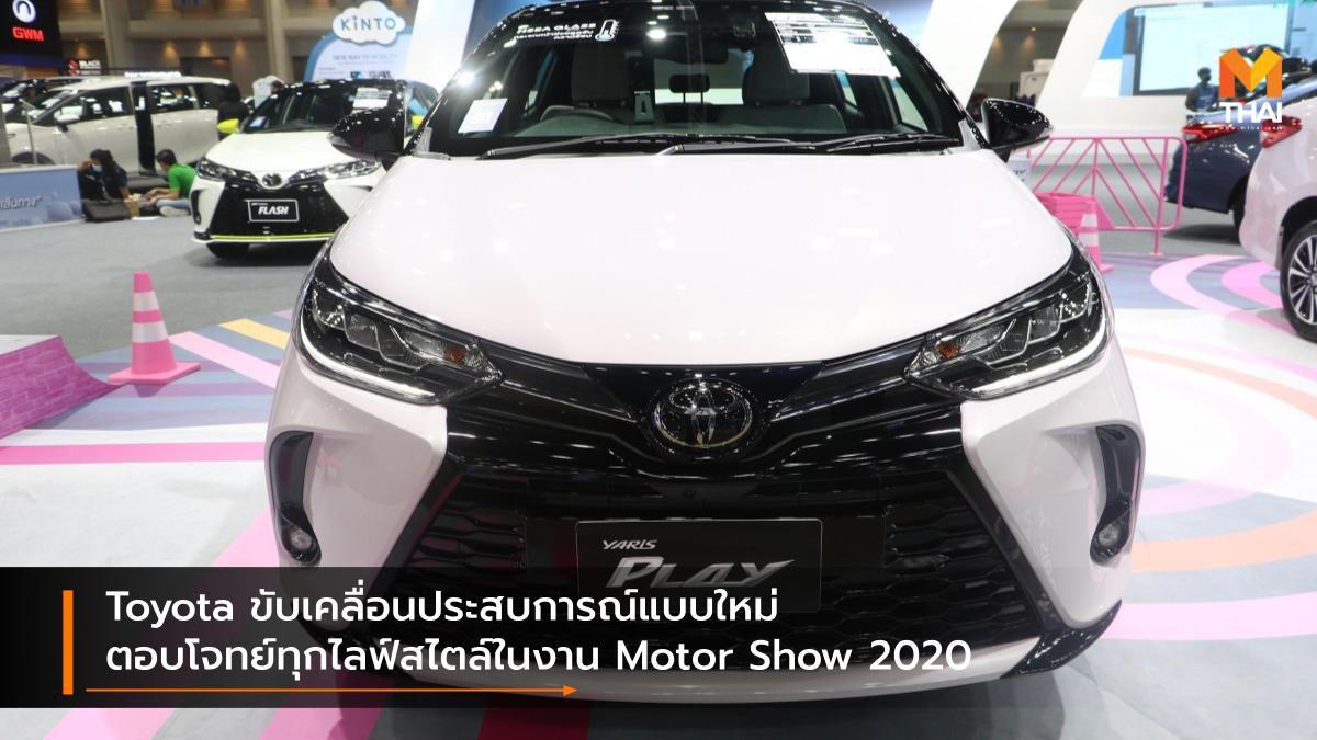 Toyota ขับเคลื่อนประสบการณ์แบบใหม่ ตอบโจทย์ทุกไลฟ์สไตล์ในงาน Motor Show 2020